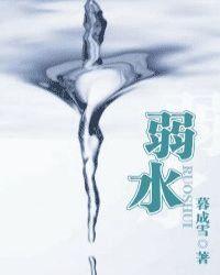 弱水(GL)