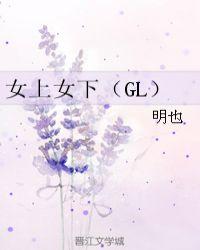女上女下(GL)